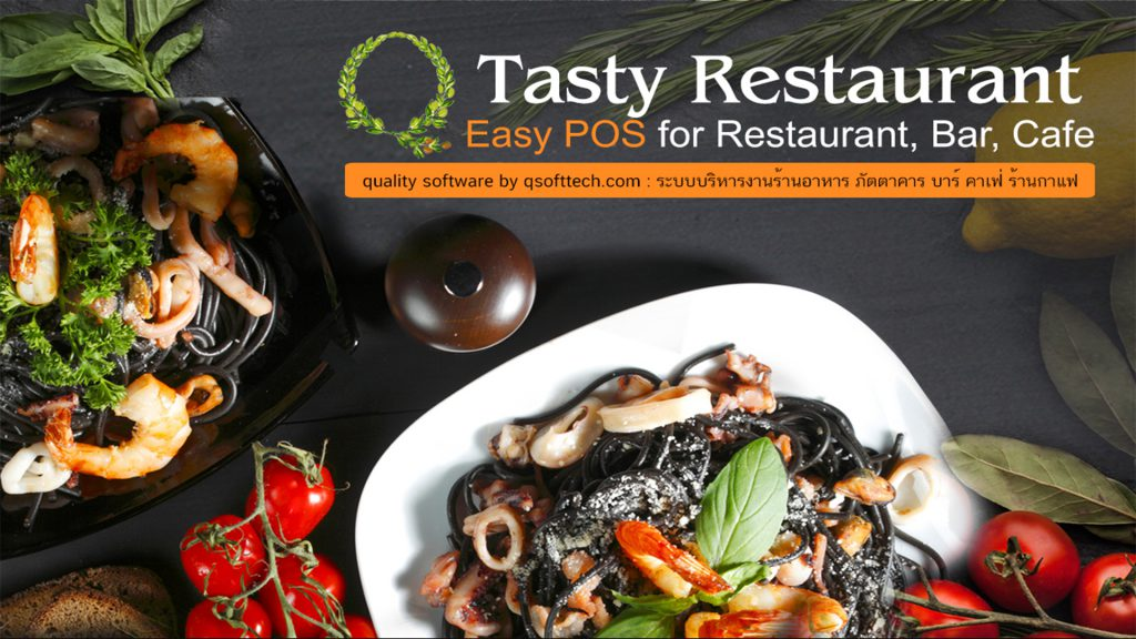 โปรแกรมร้านอาหาร-TastyRestaurant