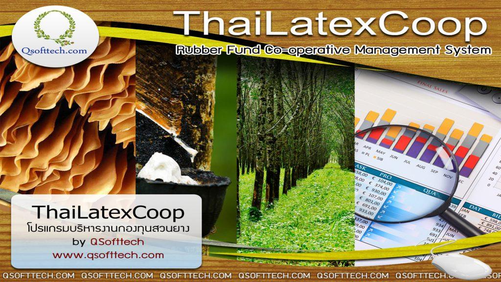 โปรแกรมสหกรณ์กองทุนสวนยางพารา ThaiLatexCoop