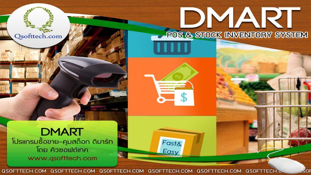 โปรแกรมสต๊อกสินค้า-ขายหน้าร้าน-pos-Dmart