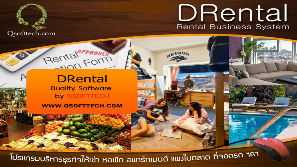 โปรแกรมหอพัก-อพาร์ทเม้นท์-ตลาด-Drental