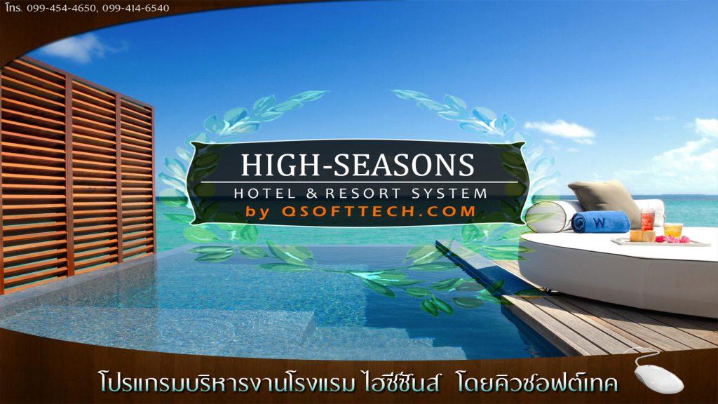 ระบบโรงแรม-จองห้องพัก-รีสอร์ท-HighSeasons
