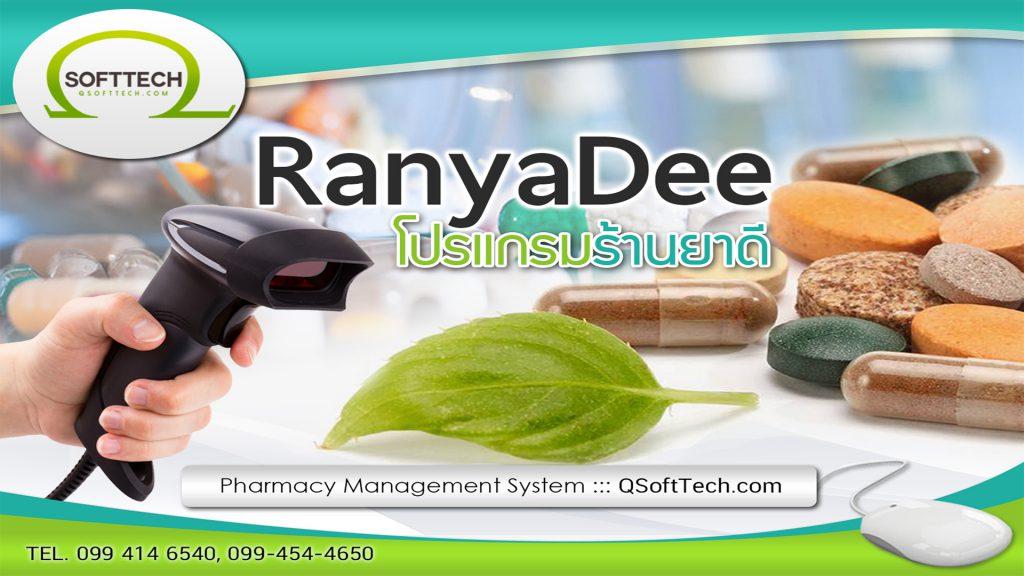 โปรแกรมร้านขายยา-ระบบร้านยา-ranyadee