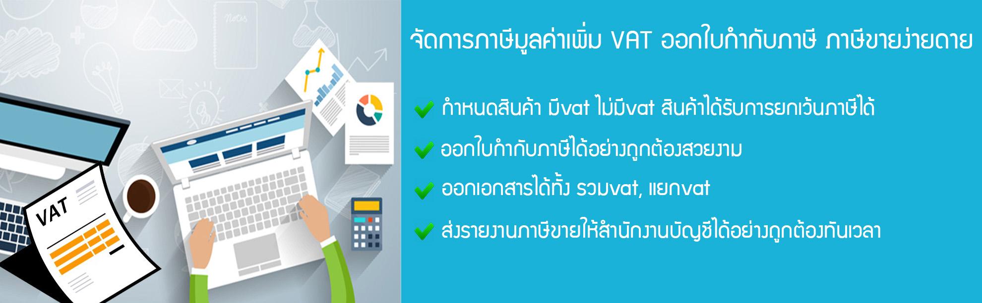 จัดการภาษี vat-ฟังก์ชั่นโปรแกรมบัญชี dmart
