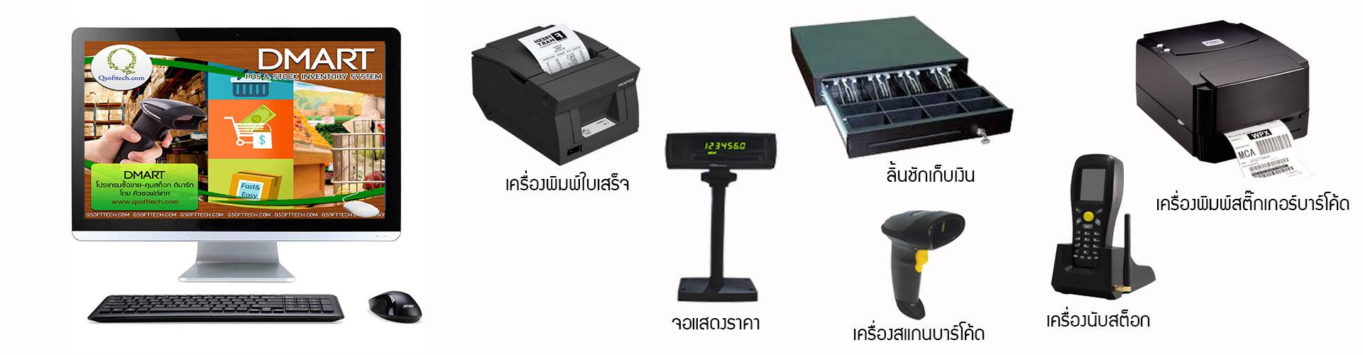 อุปกรณ์pos ที่ใช้ในโปรแกรมขายหน้าร้าน dmart