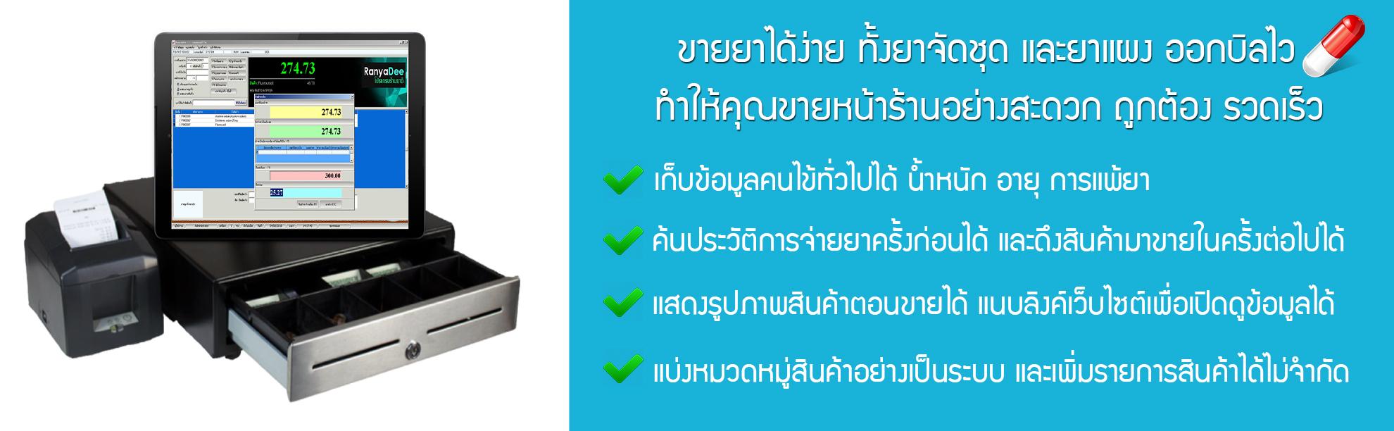เก็บข้อมูลคนไข้และแบ่งหมวดหมู่ยาง่าย-โปรแกรมร้านยา ranyadee