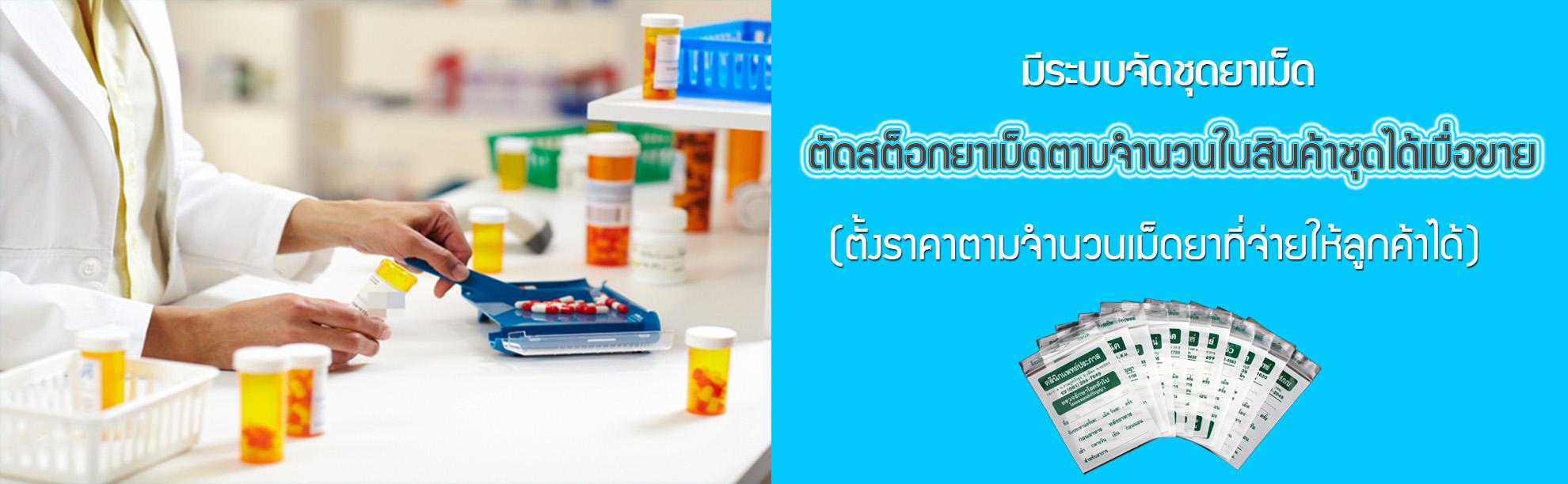 มีระบบจัดชุดยาเม็ด-โปรแกรมร้านยา ranyadee