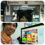 ลูกค้าร้านขายของสุขภาพที่ใช้โปรแกรมขายหน้าร้าน dmart