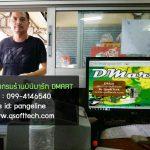 ลูกค้าร้านขายส่งที่ใช้โปรแกรมออกใบเสร็จ dmart
