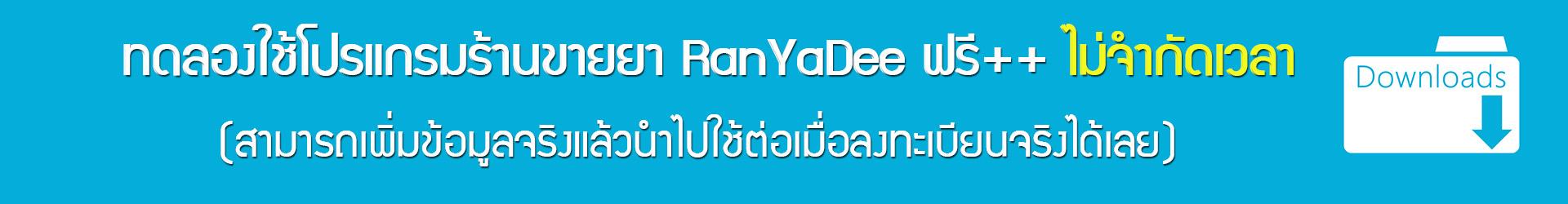 ดาวโหลดโปรแกรมร้านขายยา ranyadee