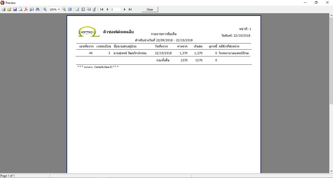 หน้าจอรายงานการรับเงิน-โปรแกรมแล็บ cliniclab