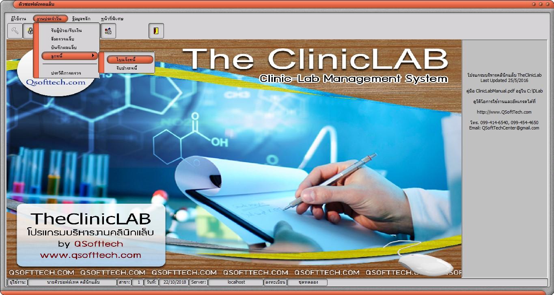 หน้าจอเข้าเมนูใบแจ้งหนี้-โปรแกรมแล็บ cliniclab