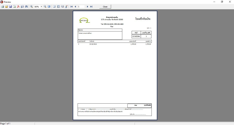 หน้าจอพิมพ์ใบเสร็จรับเงิน-โปรแกรมแล็บ cliniclab