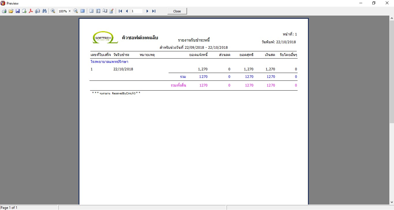 หน้าจอรายงานรับชำระหนี้-โปรแกรมแล็บ cliniclab