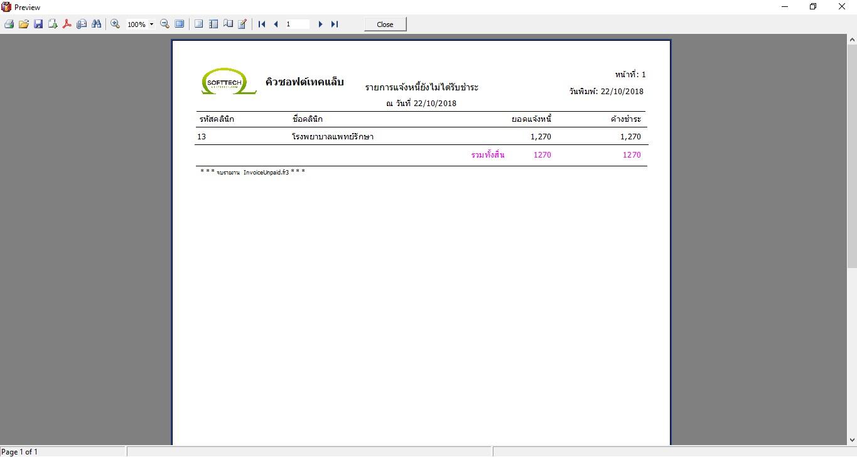 หน้าจอรายงานแจ้งหนี้ที่ยังไม่รับเงิน-โปรแกรมแล็บ cliniclab