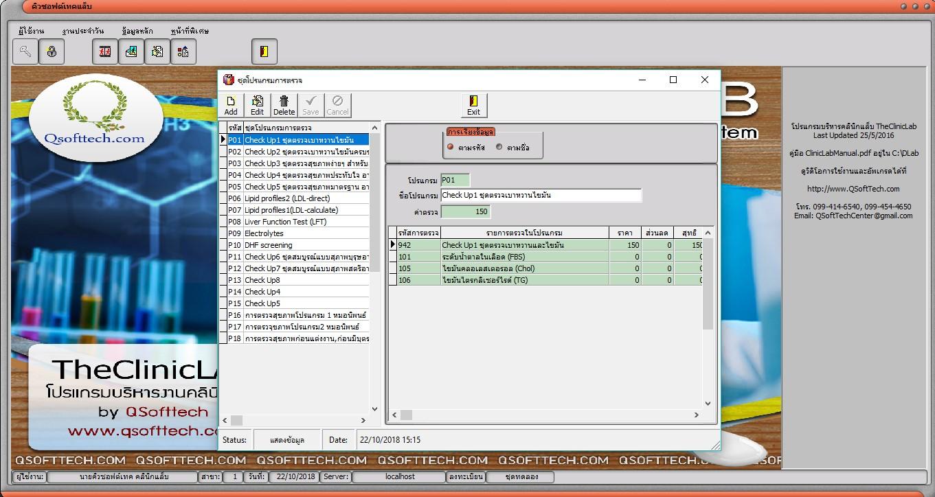 หน้าจอเพิ่มชุดโปรแกรมการตรวจ-โปรแกรมคลินิกแล็บ cliniclab