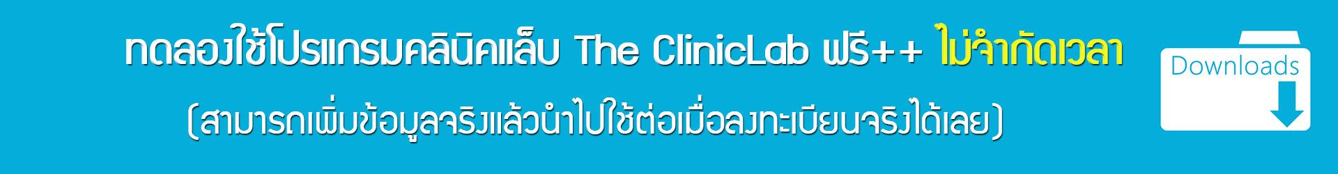 ดาวน์โหลดโปรแกรมคลินิกแล็บ cliniclab