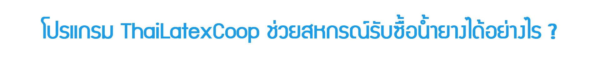โปรแกรมสหกรณ์รับซื้อน้ำยาง thailatexcoop ช่วยบริหารสหกรณ์กองทุนสวนยางได้อย่างไร