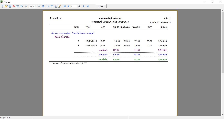หน้าจอรายงานรับซื้อน้ำยาง-โปรแกรมรับซื้อน้ำยาง biglatex