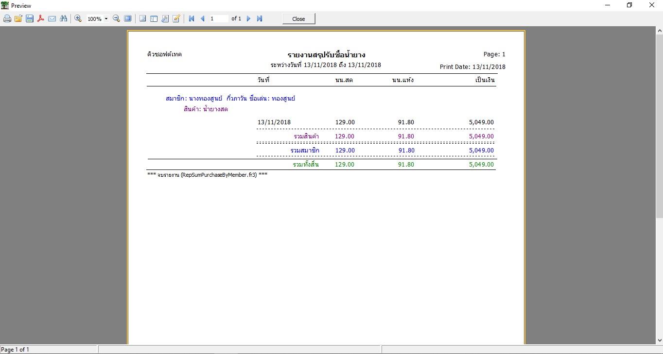 หน้าจอรายงานสรุปรับซื้อน้ำยาง-โปรแกรมรับซื้อน้ำยาง biglatex