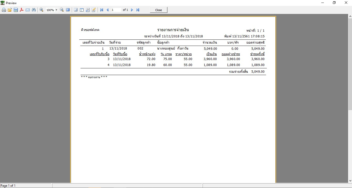 หน้าจอรายงานการจ่ายเงิน-โปรแกรมรับซื้อน้ำยาง biglatex