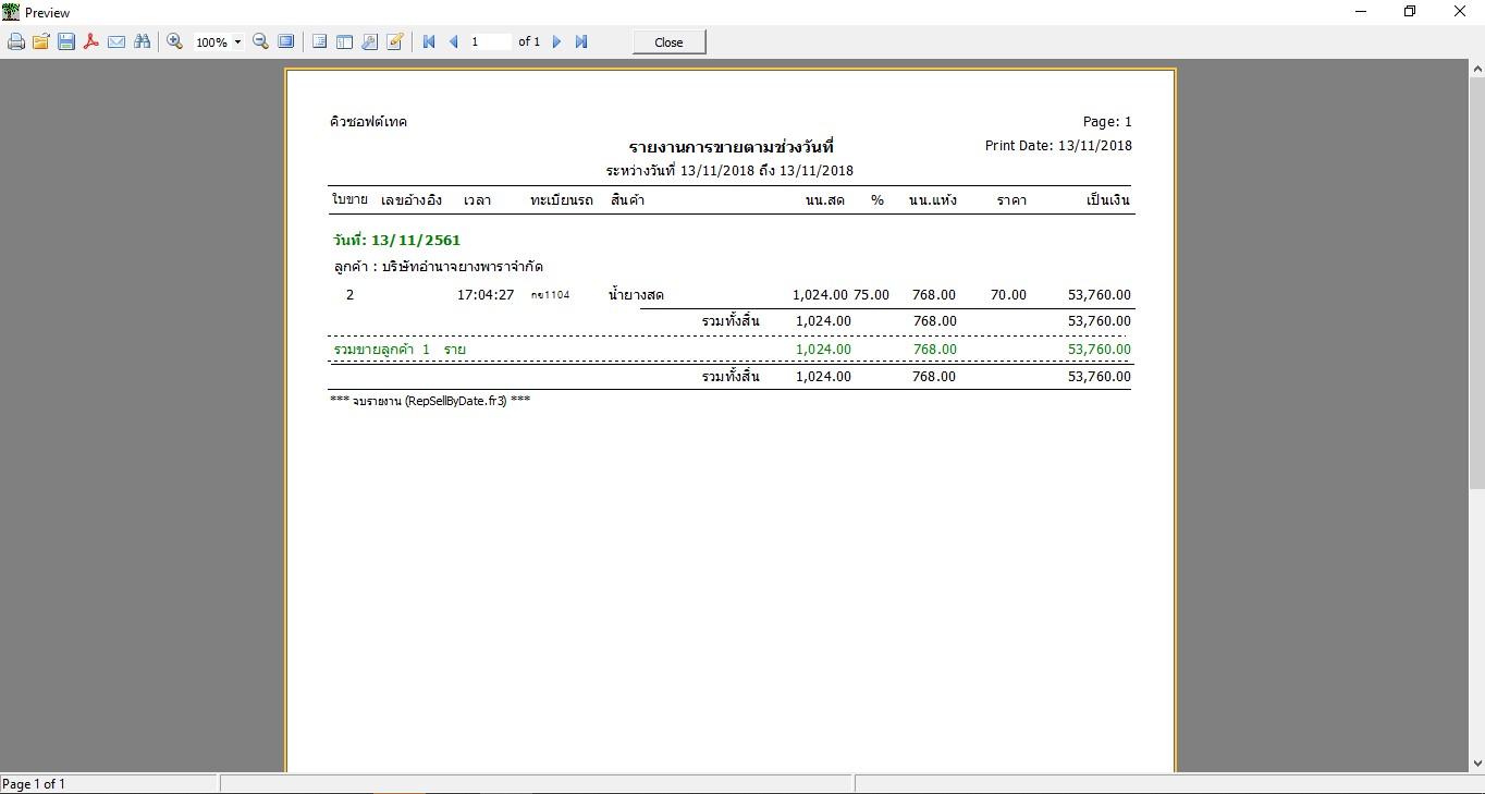 หน้าจอรายงานการขายตามช่วงวันที่-โปรแกรมรับซื้อน้ำยาง biglatex