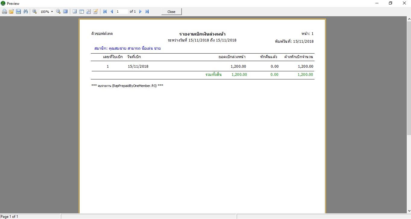 หน้าจอรายงานเบิกเงินล่วงหน้า-โปรแกรมรับซื้อน้ำยาง biglatex pro