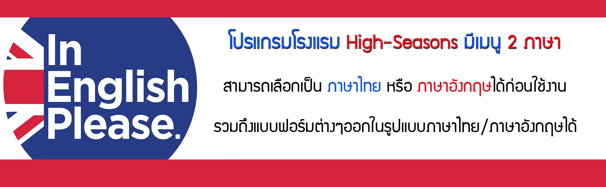 เลือกภาษาได้ทั้งไทยและอังกฤษ-ฟังก์ชั่นโปรแกรมโรงแรม High-Seasons
