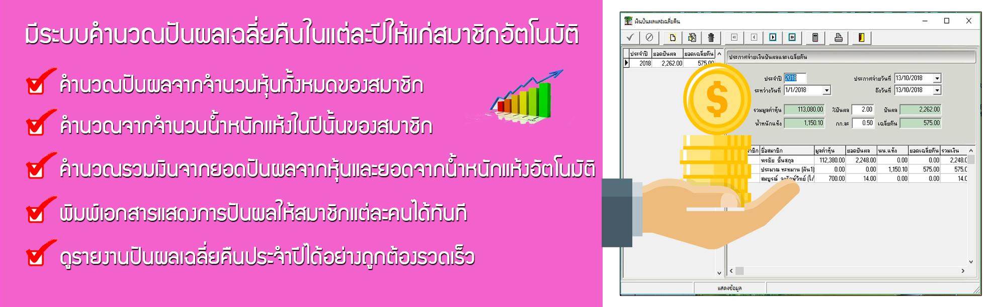 คำนวณปันผลเฉลี่ยคืนแต่ละปีให้สมาชิก-ฟังก์ชั่นโปรแกรมสหกรณ์ thailatexcoop
