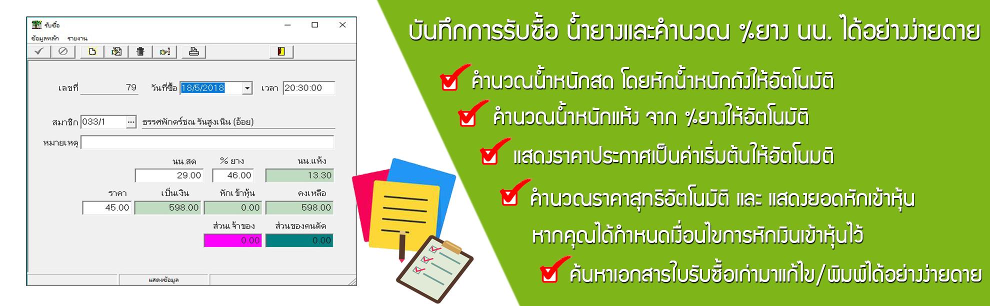 บันทึกรับซื้อน้ำยางและคำนวณน้ำหนัก-ฟังก์ชั่นโปรแกรมสหกรณ์ thailatexcoop
