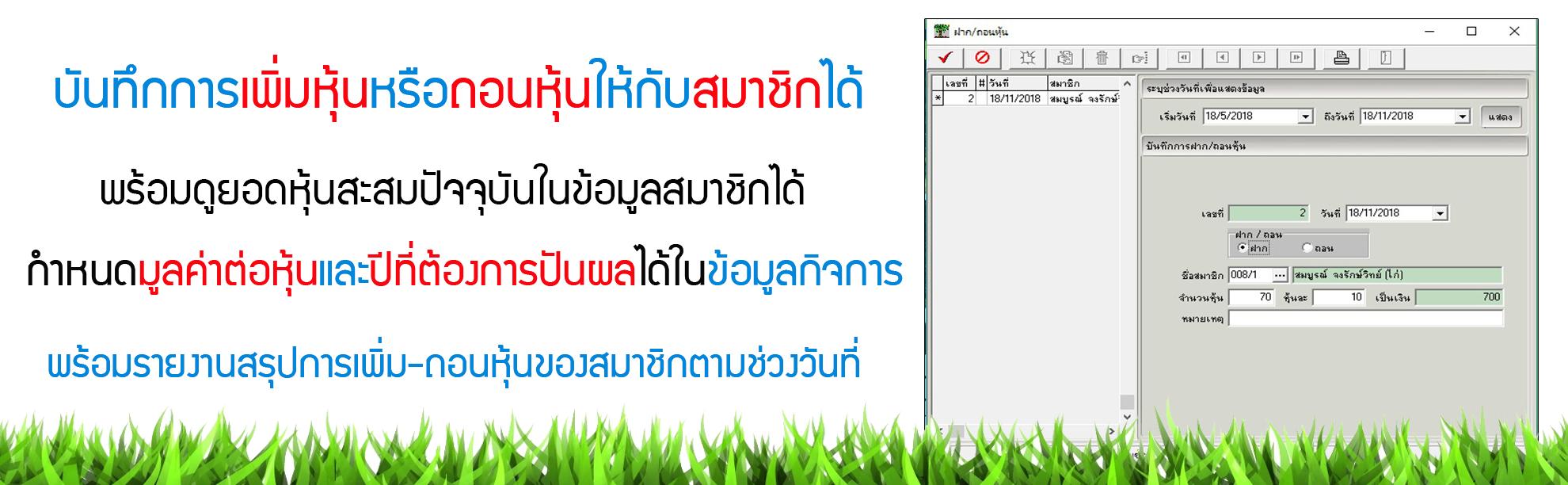 เพิ่มถอนหุ้นให้สมาชิก-ฟังก์ชั่นโปรแกรมสหกรณ์ thailatexcoop