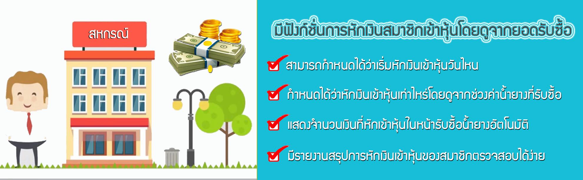 หักเงินสมาชิกเข้าหุ้นจากยอดรับซื้อ-ฟังก์ชั่นโปรแกรมสหกรณ์ thailatexcoop