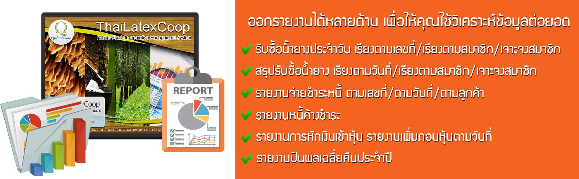ออกรายงานได้หลายด้าน-ฟังก์ชั่นโปรแกรมสหกรณ์ thailatexcoop
