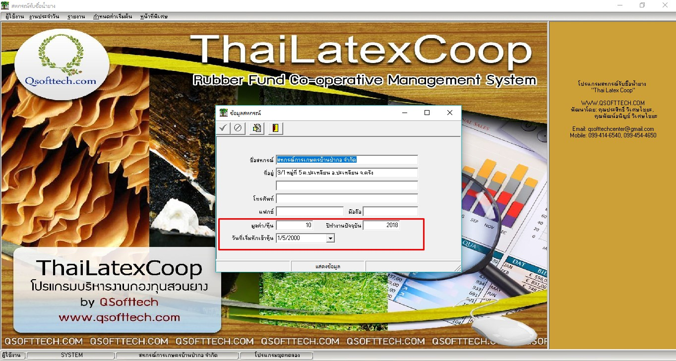 หน้าจอเพิ่มข้อมูลสหกรณ์-โปรแกรมสหกรณ์ thailatexcoop