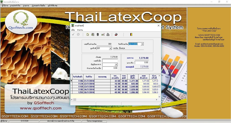 หน้าจอเลือกรายการจ่ายชำระหนี้-โปรแกรมสหกรณ์สวนยาง thailatexcoop