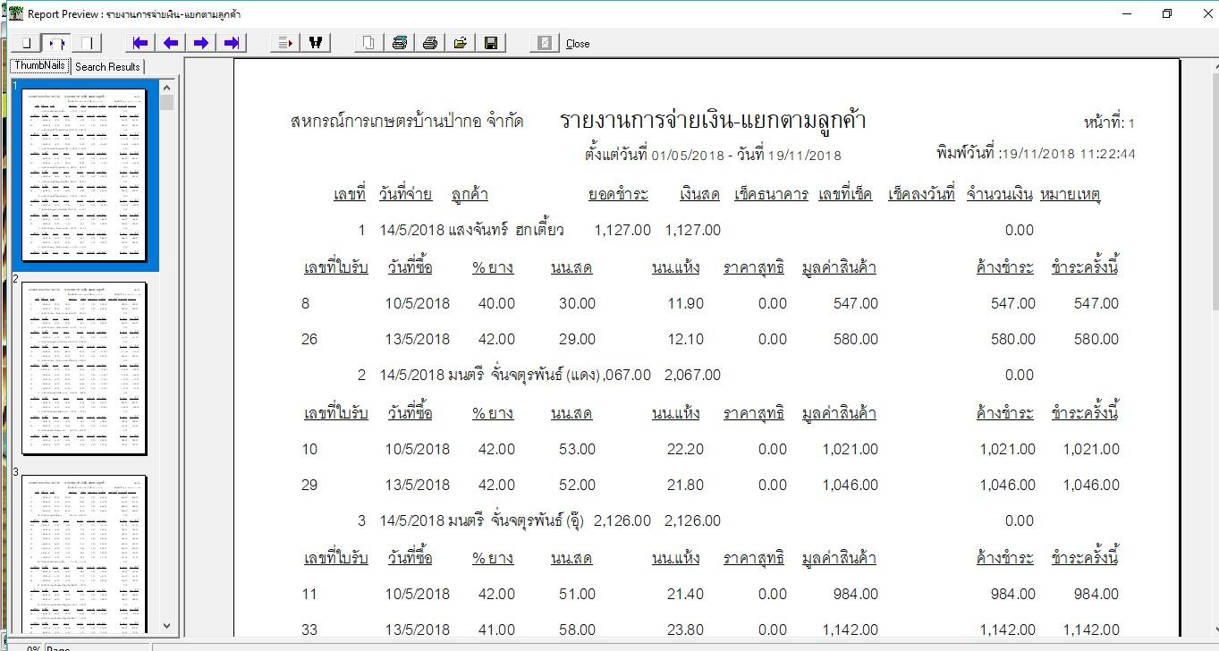 รายงานการจ่ายเงินแยกตามลูกค้า-โปรแกรมสหกรณ์ยาง thailatexcoop