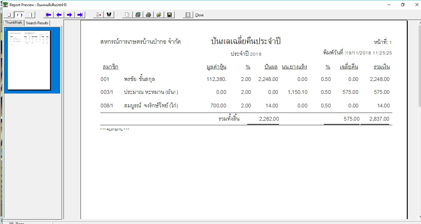 พิมพ์รายงานปันผลเฉลี่ยคืน-โปรแกรมสหกรณ์ยาง thailatexcoop