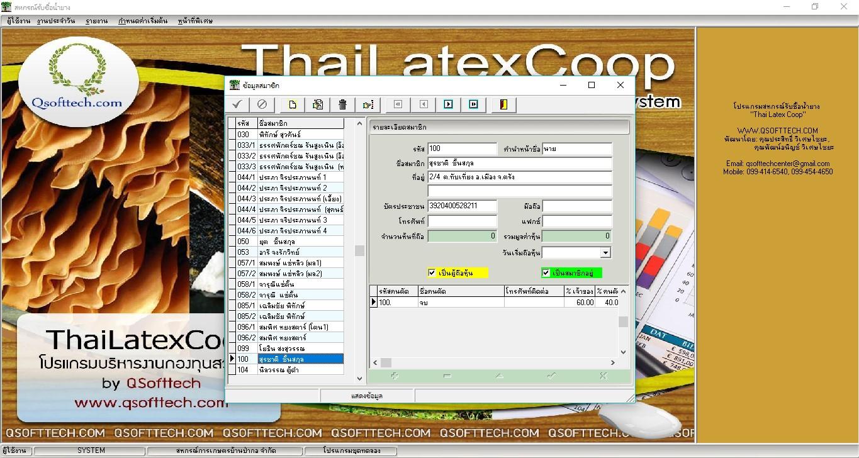 หน้าจอเพิ่มข้อมูลสมาชิก-โปรแกรมสหกรณ์ thailatexcoop