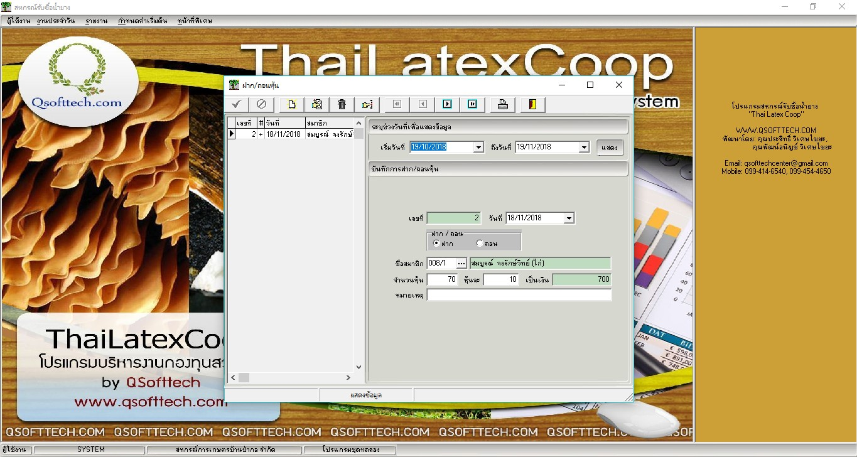 หน้าจอฝากถอนหุ้น-โปรแกรมสหกรณ์ thailatexcoop