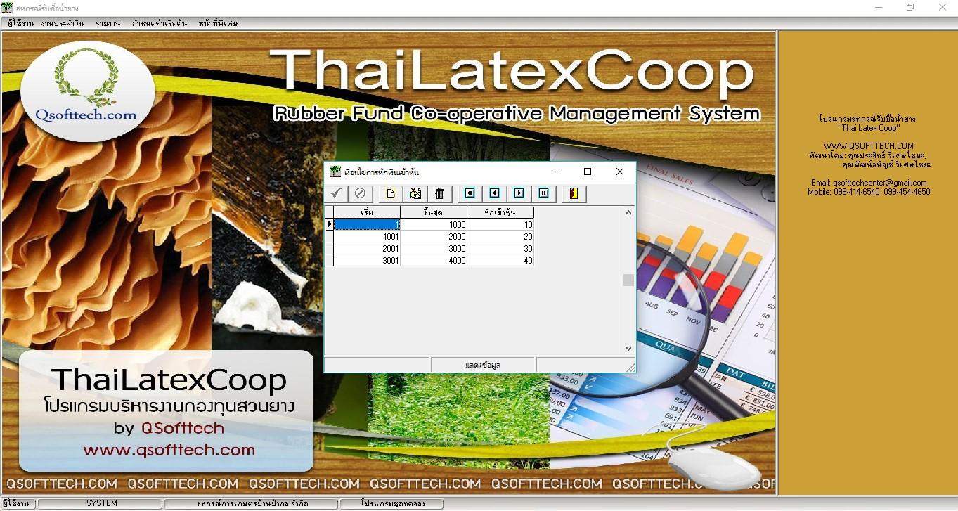 หน้าจอเงื่อนไขการหักเงินเข้าหุ้น-โปรแกรมสหกรณ์ thailatexcoop