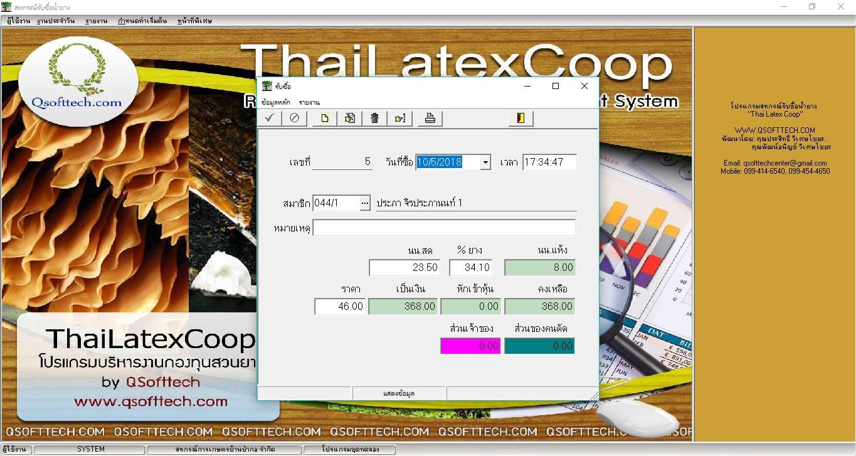 หน้าจอเพิ่มประกาศราคายาง-โปรแกรมสหกรณ์ thailatexcoop