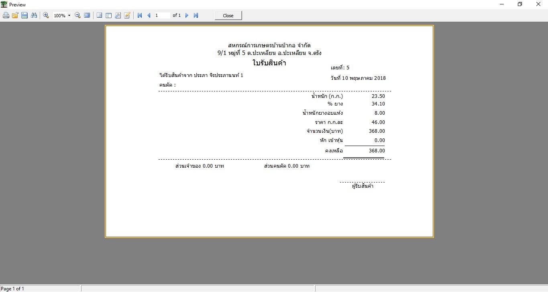 หน้าจอพิมพ์ใบรับสินค้า-โปรแกรมสหกรณ์สวนยาง thailatexcoop