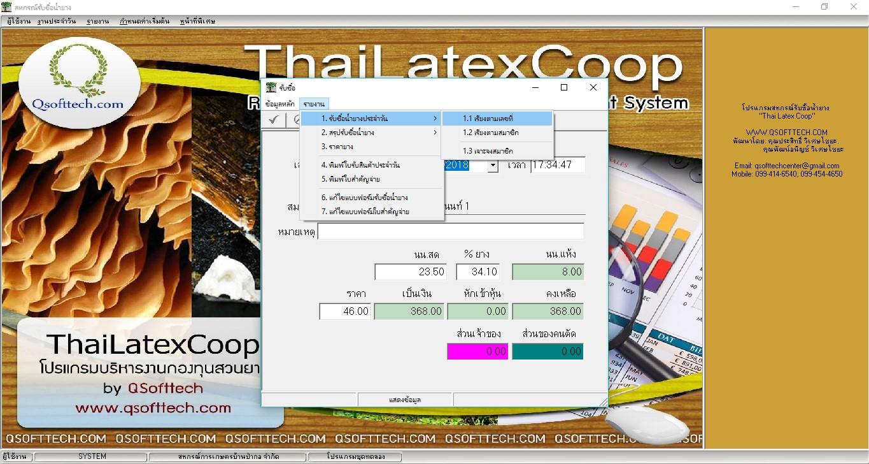 หน้าจอรับซื้อน้ำยาง-โปรแกรมสหกรณ์สวนยาง thailatexcoop