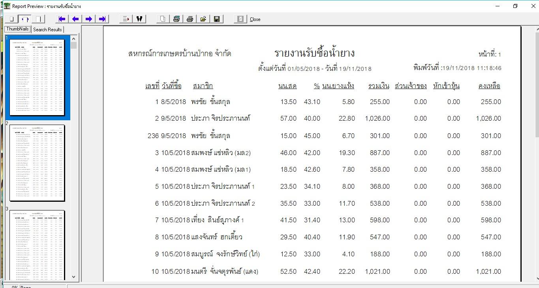 หน้าจอรายงานรับซื้อน้ำยางประจำวัน-โปรแกรมสหกรณ์สวนยาง thailatexcoop