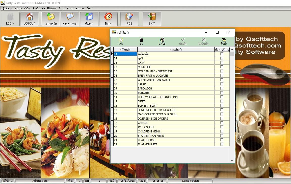 หน้าจอเพิ่มประเภทอาหาร-โปรแกรมร้านอาหาร tasty restaurant