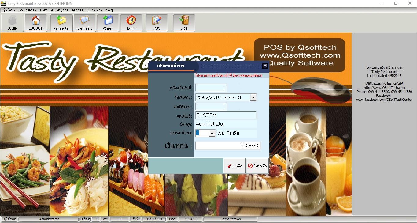 หน้าจอเปิดกะการทำงาน-โปรแกรมร้านอาหาร tasty restaurant