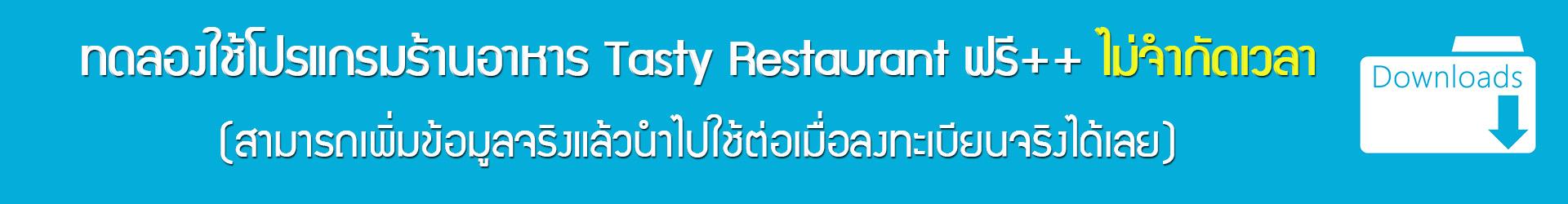 ดาวโหลดระบบร้านอาหาร tasty restaurant