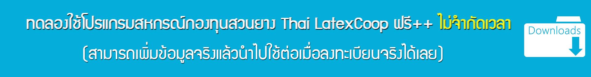 ดาวโหลดโปรแกรมสหกรณ์รับซื้อน้ำยาง thailatexcoop