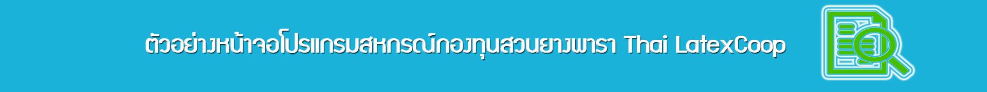 ตัวอย่างหน้าจอโปรแกรมสหกรณ์รับซื้อน้ำยาง thailatexcoop