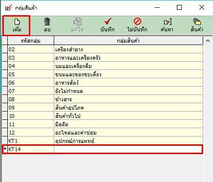 เพิ่มข้อมูลกลุ่มสินค้าในโปรแกรมpos dmart