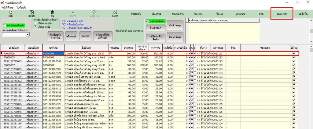 ผลการเพิ่มสินค้าในโปรแกรมpos dmart